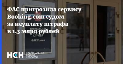 ФАС пригрозила сервису Booking.com судом за неуплату штрафа в 1,3 млрд рублей