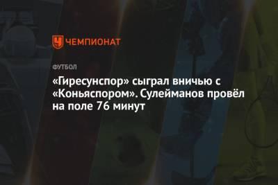 «Гиресунспор» сыграл вничью с «Коньяспором». Сулейманов провёл на поле 76 минут