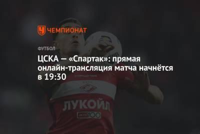 ЦСКА — «Спартак»: прямая онлайн-трансляция матча начнётся в 19:30