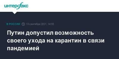 Путин допустил возможность своего ухода на карантин в связи пандемией