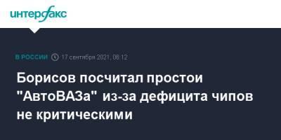 """Борисов посчитал простои """"АвтоВАЗа"""" из-за дефицита чипов не критическими"""
