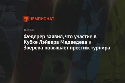 Федерер заявил, что участие в Кубке Лэйвера Медведева и Зверева повышает престиж турнира