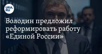 Володин предложил реформировать работу «Единой России»