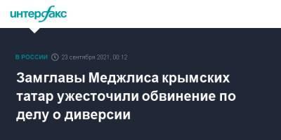 Замглавы Меджлиса крымских татар ужесточили обвинение по делу о диверсии
