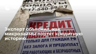 Эксперт Иванов: наличие микрозайма само по себе портит кредитную историю гражданина