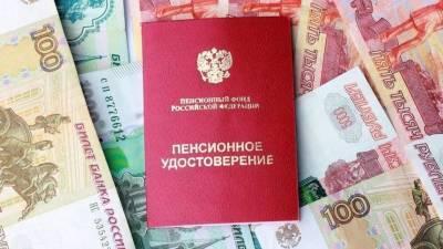 Кто из российских пенсионеров может получить дополнительные выплаты с 1 октября