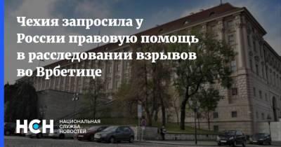 Чехия запросила у России правовую помощь в расследовании взрывов во Врбетице