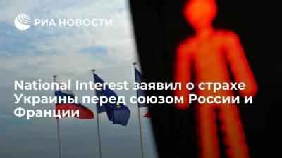 NI: Украина, Польша и страны Балтии боятся союза России и Франции из-за разлада с США