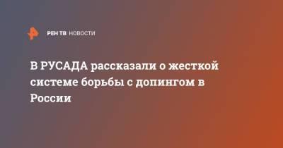 В РУСАДА рассказали о жесткой системе борьбы с допингом в России