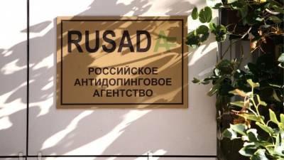 В РУСАДА раскрыли детали системы борьбы с допингом в России