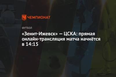 «Зенит-Ижевск» — ЦСКА: прямая онлайн-трансляция матча начнётся в 14:15