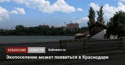 Экопоселение может появиться в Краснодаре