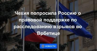 Чехия попросила Россию о правовой поддержке по расследованию взрывов во Врбетице