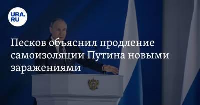Песков объяснил продление самоизоляции Путина новыми заражениями