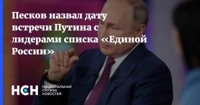 Песков назвал дату встречи Путина с лидерами списка «Единой России»