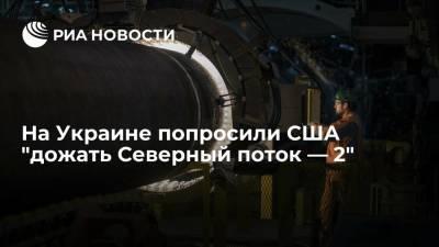 """Глава """"Нафтогаза"""" Витренко: Украине и США нужно дожать """"Северный поток — 2"""""""
