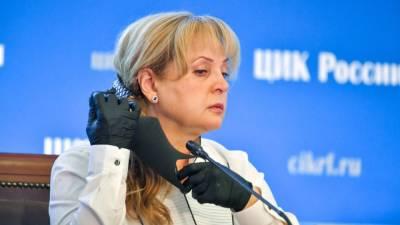 Глава ЦИК призвала критиков видеонаблюдения в России оценить организацию выборов на Западе