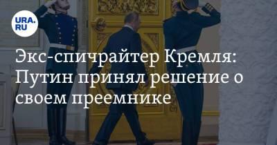Экс-спичрайтер Кремля: Путин принял решение о своем преемнике. «Медведев разочаровал»