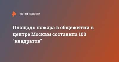 """Площадь пожара в общежитии в центре Москвы составила 100 """"квадратов"""""""