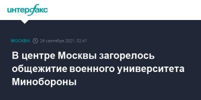 В центре Москвы загорелось общежитие военного университета Минобороны