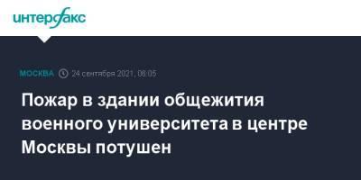 Пожар в здании общежития военного университета в центре Москвы потушен