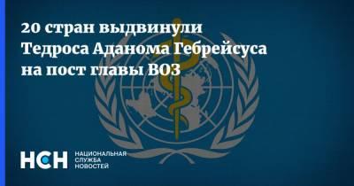 20 стран выдвинули Тедроса Аданома Гебрейсуса на пост главы ВОЗ