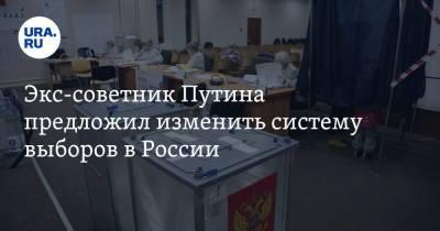 Экс-советник Путина предложил изменить систему выборов в России