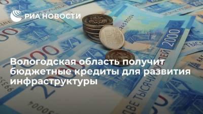 Вологодская область получит бюджетные кредиты для развития инфраструктуры