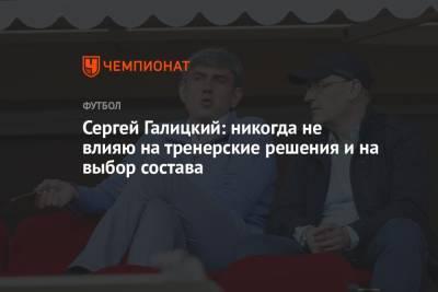 Сергей Галицкий: никогда не влияю на тренерские решения и на выбор состава