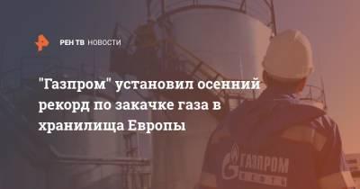 """""""Газпром"""" установил осенний рекорд по закачке газа в хранилища Европы"""