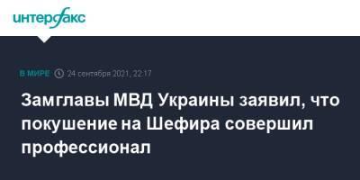 Замглавы МВД Украины заявил, что покушение на Шефира совершил профессионал