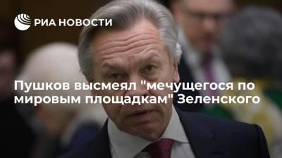 """Сенатор Пушков высмеял """"мечущегося по мировым площадкам"""" президента Зеленского"""