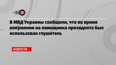 В МВД Украины сообщили, что во время покушения на помощника президента был использован глушитель