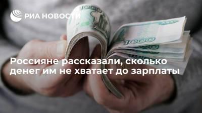 Аналитики сообщили, что почти половине россиян не хватает пять тысяч рублей до зарплаты