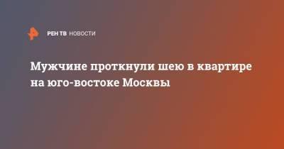 Мужчине проткнули шею в квартире на юго-востоке Москвы