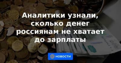 Аналитики узнали, сколько денег россиянам не хватает до зарплаты