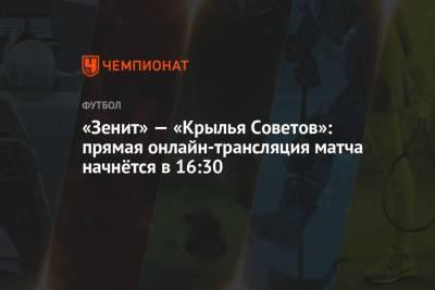 «Зенит» — «Крылья Советов»: прямая онлайн-трансляция матча начнётся в 16:30