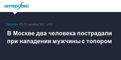 В Москве два человека пострадали при нападении мужчины с топором