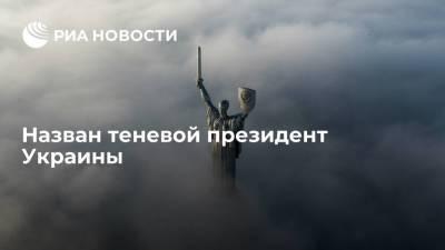 Киевский политолог Басараб: у Украины появился теневой президент