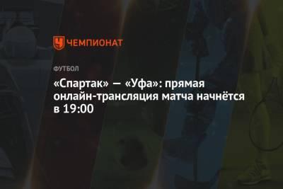 «Спартак» — «Уфа»: прямая онлайн-трансляция матча начнётся в 19:00
