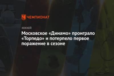 Московское «Динамо» проиграло «Торпедо» и потерпело первое поражение в сезоне КХЛ