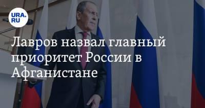Лавров назвал главный приоритет России в Афганистане