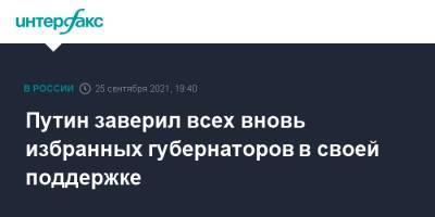 Путин заверил всех вновь избранных губернаторов в своей поддержке
