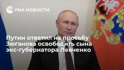 Путин ответил на просьбу лидера КПРФ Зюганова освободить сына президиума ЦК КПРФ Левченко