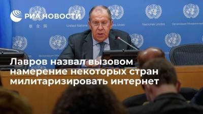 Лавров назвал глобальным вызовом намерение отдельных стран милитаризировать интернет