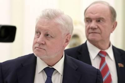 Миронов и Зюганов на встрече с Путиным предложили отменить пенсионную реформу