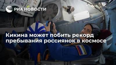 Анна Кикина может установить рекорд пребывания россиянок в космосе в 2023 году