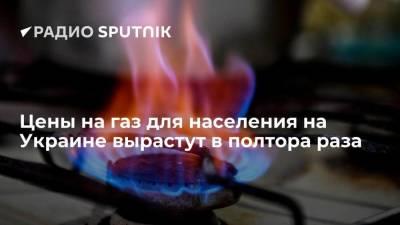 Некоторым украинским потребителям с 1 октября придется платить за газ в полтора раза больше