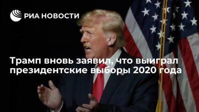 """Бывший президент США Трамп вновь заявил, что """"крупно выиграл"""" выборы 2020 года"""