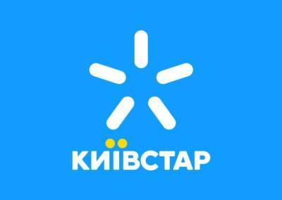 """""""Киевстар"""" дарит клиентам более тысячи гривен на счет: как принять участие в акции"""